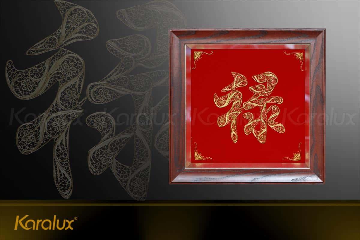 Tranh chữ Lộc chữ Hán mạ vàng 5