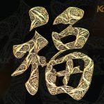 Tranh chữ Phúc chữ Hán mạ vàng 3