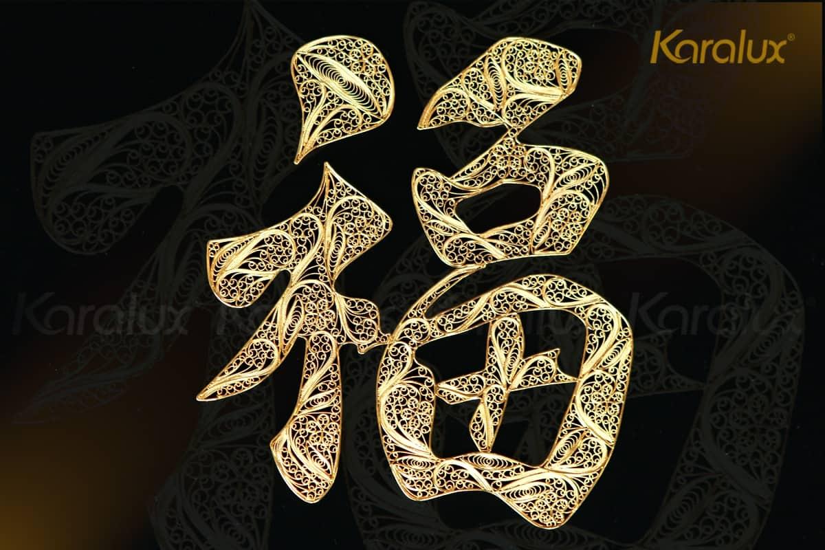 Tranh chữ Phúc chữ Hán mạ vàng 6